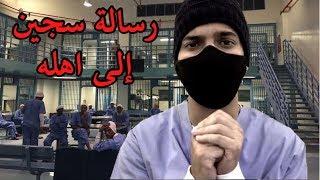 فيديو سجين يوجه رساله الى اهله من داخل السجن ( 8 سنوات ما زاروه بسبب...!! )