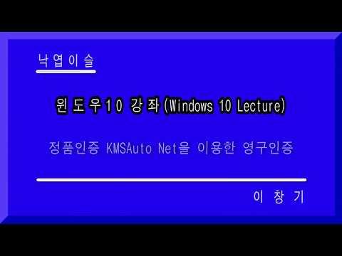 KMSAuto net을 이용한 윈도우10 영구정품인증, 윈도우 10 정품인증, 윈도우10 영구인증. 컴퓨터무료배우기, 낙엽이슬, 이창기, 히이, 푸히히 ~