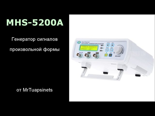 Генератор сигналов MHS-5200A | распаковка | разборка | тестирование |