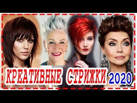 КРЕАТИВНЫЕ СТРИЖКИ 2020 для всех типов волос. Для девушек и женщин. Для всех возрастов