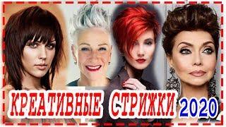 КРЕАТИВНЫЕ СТРИЖКИ 2020 для всех типов волос Для девушек и женщин Для всех возрастов
