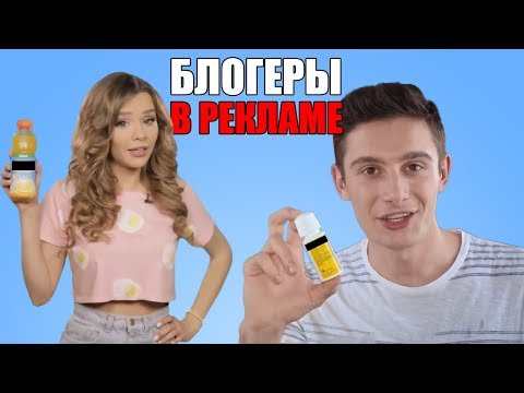 Трэшовая Реклама с Блогерами