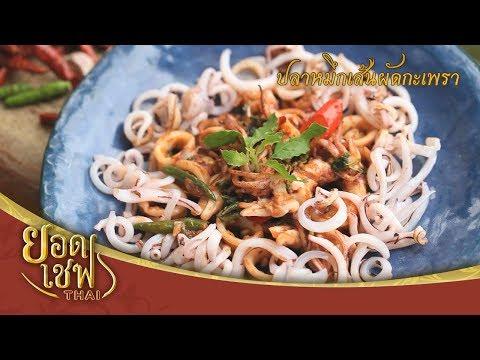 ยอดเชฟไทย (Yord Chef Thai) 18-11-18 : ปลาหมึกเส้นผัดกะเพรา