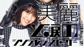 田中美麗Twitter→ https://twitter.com/SG_MIREI_avex?s=09 Instagram→ ...