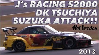〈ENG-Sub〉ジェイズ魔王S2000 土屋圭市が鈴鹿アタック!!【Best MOTORing】2013