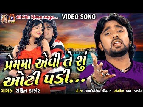 Prem Ma Evi Te Su Aati Padi | DJ DON Returns| Rohit Thakor Super-hit Video Album