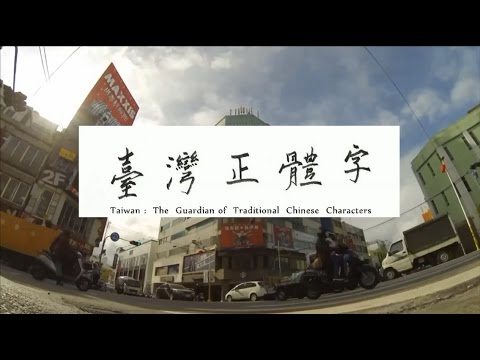 Traditional Chinese Characters / 臺灣正體字-賴凱威