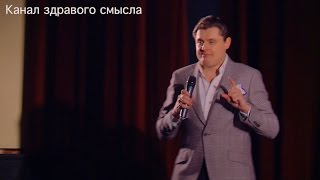 Е. Понасенков: что мешает развитию личности?!