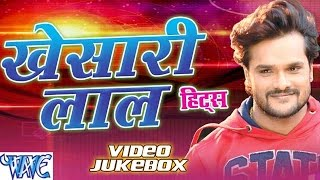 खेसारी लाल हिट्स || Khesari Lal Yadav Hits || Video JukeBOX || Bhojpuri Hot Songs 2015 new