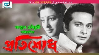 Pratishodh (2016)   Hd Bangla Movie   Razzak   Suchonda   Asis Kumar Lohoy   CD Vision