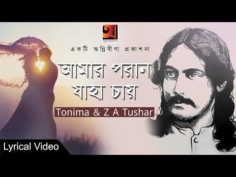 Tagore Fusion | Amaro Porano Jaha Chay | by  Tonima & Z A Tushar | Lyrical Video |  ☢☢Official☢☢