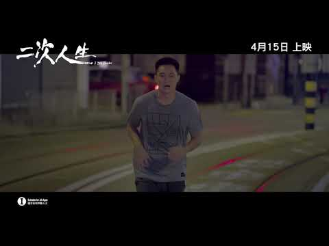 《二次人生》I STILL REMEMBER 正式預告片 Official Trailer