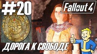 Fallout 4 HD 1080p - Дорога к свободе Найти Подземку Код Подземки - прохождение 20