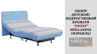 Обзор регулируемой детской (подростковой) кровати Sweep (Свип) | Hollandia International (Израиль)