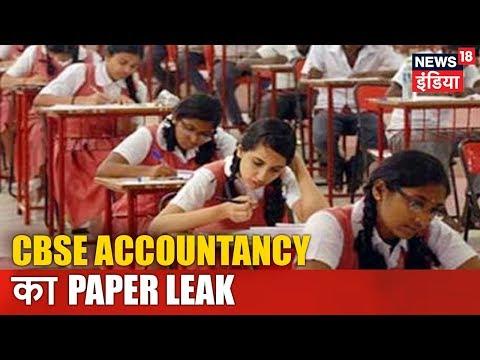 CBSE Accountancy का Paper Leak | दिनदहाड़े | News18 India
