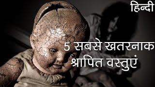 5 सबसे खतरनाक श्रापित वस्तुए   5 Most Dangerous Cursed Objects in Hindi