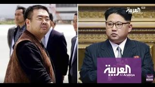 من قتل الأخ غير الشقيق لزعيم كوريا الشمالية؟