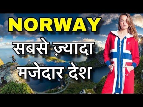 NORWAY FACTS IN INDI || जेल है होटेल से भी कमाल || NORWAY FUN FACTS || NORWAY NIGHTLIFE GIRLS