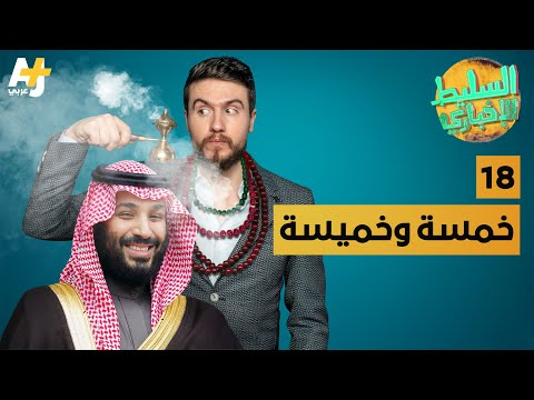 السليط الإخباري - خمسة وخميسة | الحلقة (18) الموسم السادس