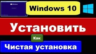Чистая установка Windows 10: как установить?