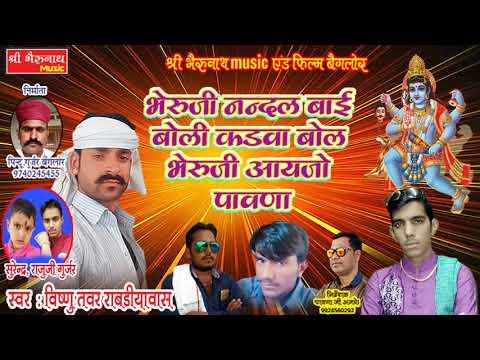 राजस्थानी भेरू जी सांग 2018 || भेरू नंदल बोली कड़वा बोल || विष्णु तवर || Latest Rajasthani Song 2018