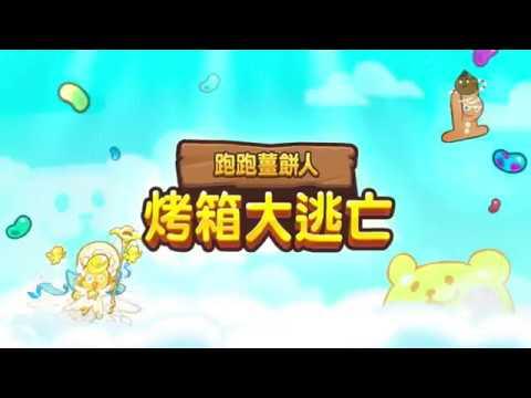 餅乾酷跑:烤箱大逃亡