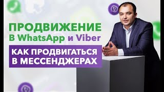 Продвижение в WhatsApp и Viber. Как продвигаться в мессенджерах.