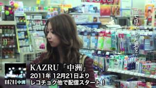 KAZRU「中洲」full...