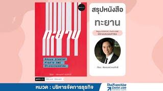 #รีวิวหนังสือ ทะยาน คิดแบบ Startup ทำอย่างเอสเอ็มอี มีระบบแบบมหาชน