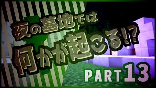 【マイクラ】それゆけ!変態パン職人!アルカディア漫遊記【PART13】