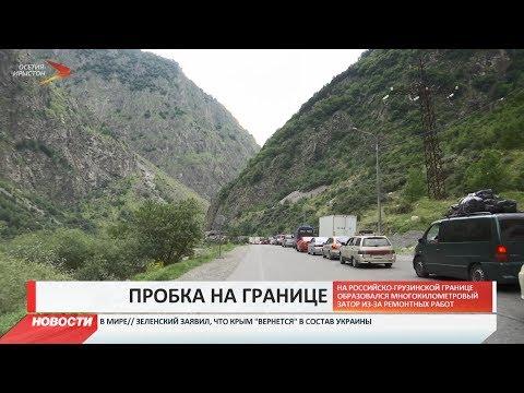 На Военно-Грузинской дороге образовалась пробка