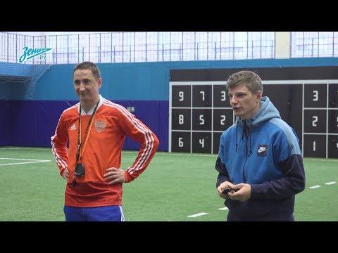 «Зенит-ТВ»: тренировка под руководством Андрея Аршавина