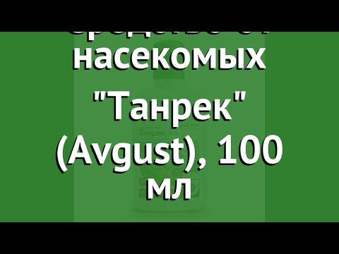 Средство от насекомых Танрек (Avgust), 100 мл обзор 01-00003363
