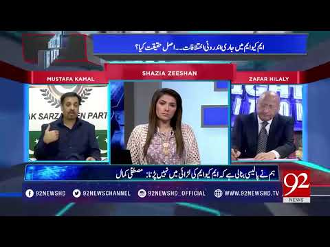 MQM is the property of altaf hussain says Syed Mustafa Kamal - 18 February 2018 - 92NewsHDPlus