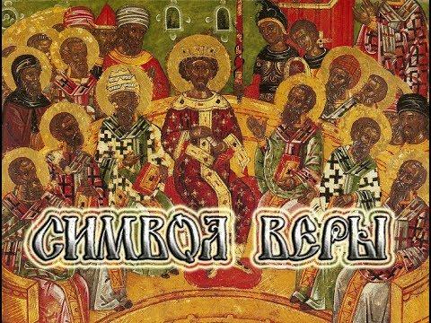 Символ Православной веры (с текстом и ударениями)