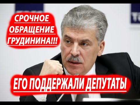 Павел Грудинин обращается к россиянам! Выступления депутатов в поддержку Грудинина!