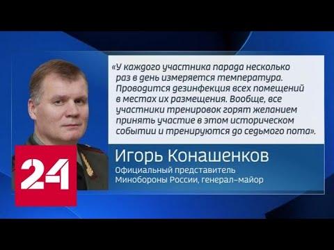 Тренируются до седьмого пота: Минобороны рассказало о подготовке к Параду - Россия 24