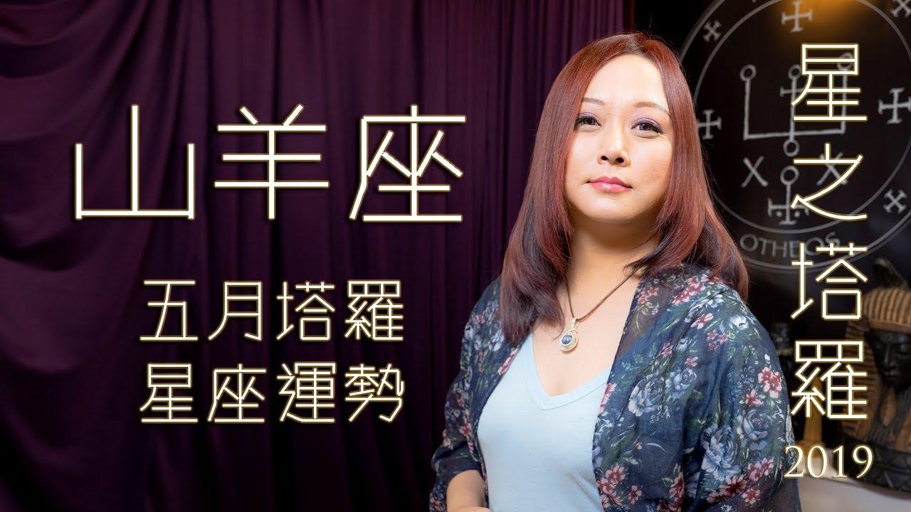 19年5月/山羊(魔羯)座/星之塔羅運勢占卜 - YouTube