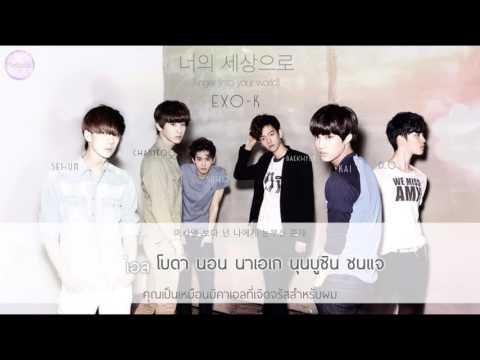 [KARAOKE-THAISUB] EXO-K - Angel (너의 세상으로 / Into your world)