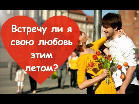 Встречу ли я свою любовь этим летом?💖 Для тех, кто в поиске. Онлайн-гадание