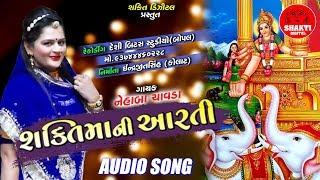 Shakti Maa Ni Aarti! HD Audio! Nehaba Chavda! Shakti Studio! New Devotional Song 2018