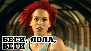 Беги, Лола, беги (1998) «Run Lola Run» - Трейлер (Trailer)