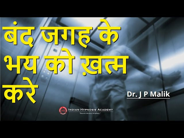 Quickly Overcome Fear of Small Space | Claustrophobia Treatment | Dr. JP Malik (हिंदी में)