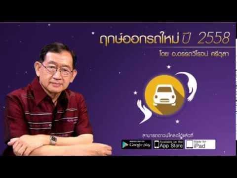 ฤกษ์ออกรถใหม่ ปี 2558 โดย อ.อรรถวิโรจน์ ศรีตุลา (iOS และ Android)