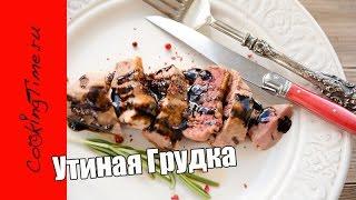 УТИНАЯ ГРУДКА  с бальзамическим соусом - блюдо из утки / вкусный и простой рецепт / Magret de Canard