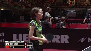 女子シングルス準々決勝 石川佳純 vs 丁 寧 第5ゲーム