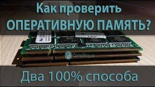 Как Проверить Оперативную Память. Подробный ГАЙД. Программа Memtest86+