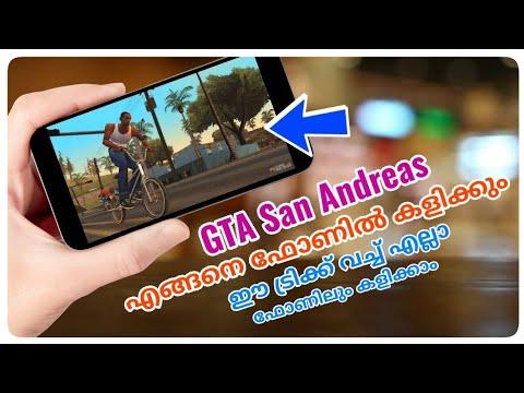 How to Play GTA San Andreas On Android Phone l അതും വെറും 200mb യിൽ എല്ലാ ഫോണിലും വർക്കിംഗ് ആണ്