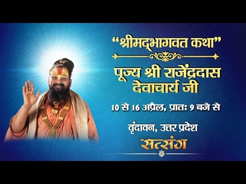 Live - Shrimad Bhagwat Katha By Rajendra Das ji – 16 April   Vrindavan   Day 7