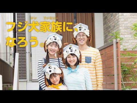 フジケンCM「フジ犬家族になろう」記念撮影編(15秒)
